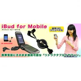 サンコー iBud for Mobile IBUDMB01